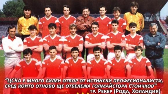 30 години от последния български полуфинал в Европа! Хиляди армейци подкрепят тима в Братислава (видео)