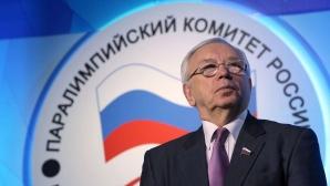 Възстановиха правата на руския параолимпийски комитет