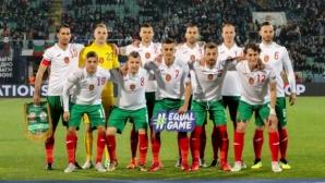 Промоцията за мачовете на България продължава с пълна сила