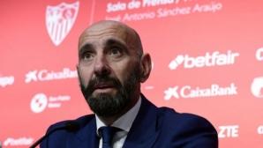 Мончи: Искам вторият ми етап в Севиля да бъде по-успешен