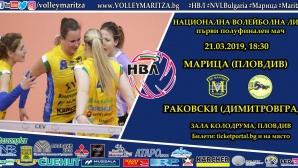 Марица започва битката срещу Раковски в полуфиналите утре