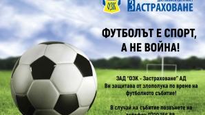 """Застраховка за всеки с билет за мачовете на България от """"ОЗК-Застраховане"""""""