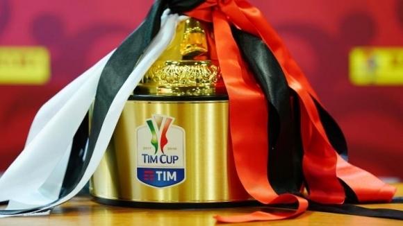 Ясни са датите за полуфиналите на Купата на Италия