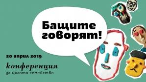 Тервел Пулев и Магдалена Малеева заедно в инициатива