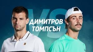 Григор Димитров срещу Джордан Томпсън пряко по MAX Sport 1 днес от 17,00 часа