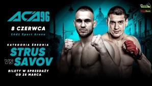 Светлозар Савов ще оглави събитие на ACA в Полша