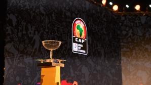 Изтеглиха жребия за Купата на Африка