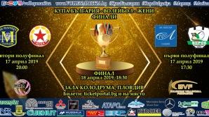 Левски - Берое и Марица - ЦСКА са полуфиналите за Купата на България