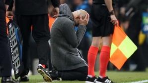 Провалите на Гуардиола в Шампионската лига