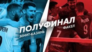 Камило Плачи и Факел срещу Зенит (Казан) в мач за историята