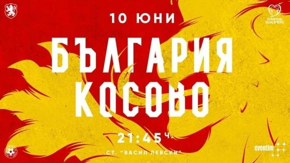 Билетите за мача от Европейските квалификации България - Косово вече са в продажба