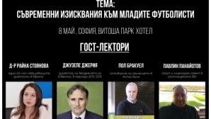 """Бившият директор на Академията на Ювентус открива семинара """"Sport X"""""""