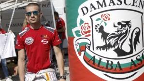 Сериозна конкуренция очаква Иван Влъчков на писта Лики Моли