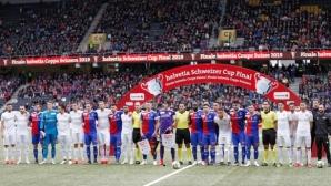 Базел спечели Купата на Швейцария