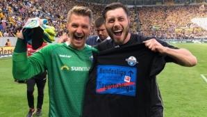 Падерборн влезе в Бундеслигата, Унион ще играе бараж