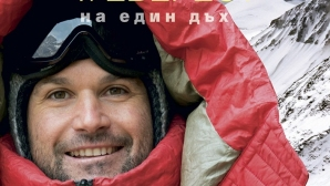 """Атанас Скатов представя книгата си """"Над 8000 метра. Лхотце и Еверест на един дъх"""""""