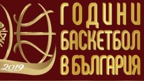 БФБаскетбол събира най-успешните баскетболистки на България на специално тържество през август