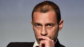 Чеферин: УЕФА няма да се колебае при налагането на наказания