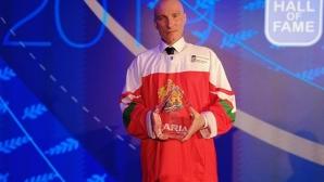 """Първият българин в хокейната """"Зала на славата"""" (видео)"""