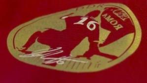 Рома изпраща Де Роси със специален бадж на фланелката