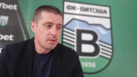 Витоша обяви новия си треньор