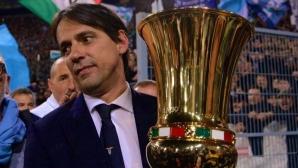 Официално: Индзаги няма да ходи в Ювентус, а ще остане в Лацио още три години