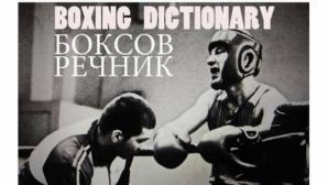 Боксов речник (видео)