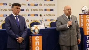По 60 нови топки за всеки клуб в Първа лига (видео)