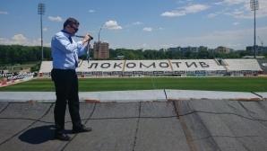 Община Пловдив отпусна 50 000 лева на Локомотив