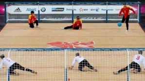Спортно събитие събира незрящи в Етрополе