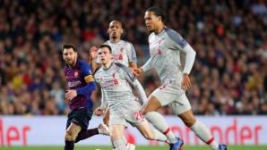 Най-бързият играч в Шампионската лига е...