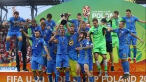 Украйна спечели световната купа за младежи