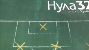 Пловдивско списание посвети брой на местния футбол