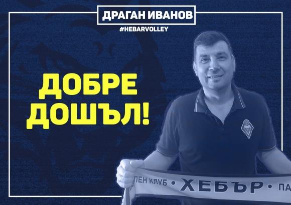 Академията на ВК Хебър привлече методист - главният треньор на Виктория Волей Драган Иванов