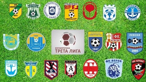 Вижте пълния състав на Югоизточната Трета лига