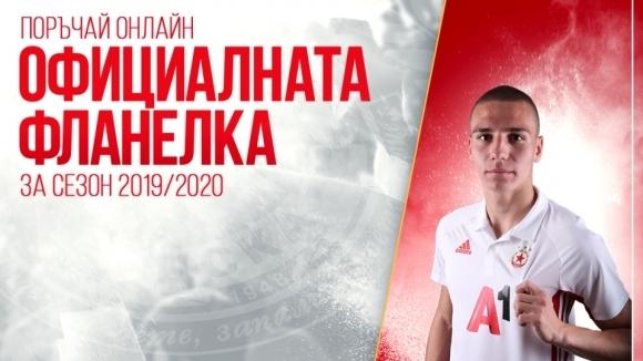 ЦСКА-София пусна в продажба фланелката от втория екип