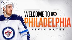 Кевин Хейс премина в редиците на Филаделфия Флайърс