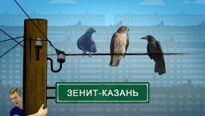 В Русия: Гълъб, Сокол и Врана подсилиха Зенит!