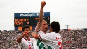 25 лета от първата победа на България на Световно първенство