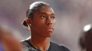 IAAF подаде искане за отмяна на заповедта, която позволява на Семеня да се състезава при жените