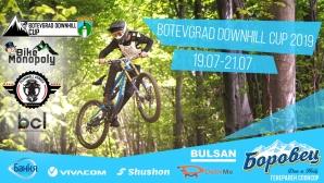 Botevgrad Downhill Cup подготвя най-бързото трасе у нас