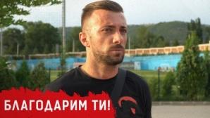 Мартин Тошев: Сигурен съм, че ЦСКА ще спечели промоция
