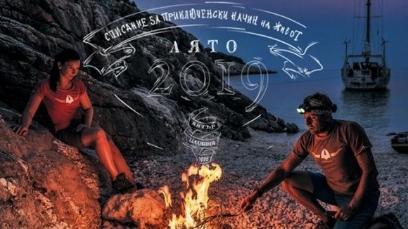 Списание 360° със специален летен юбилеен брой