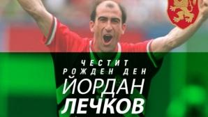 Честит рожден ден на Йордан Лечков