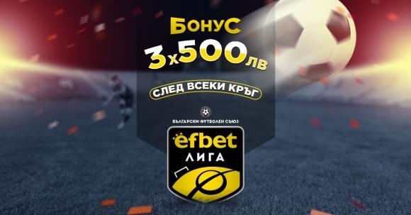 Игра: 3х500 лв. във всеки кръг на efbet Лига