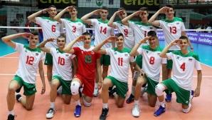 България U17 с 3 от 3 на Евроволей (видео + снимки)