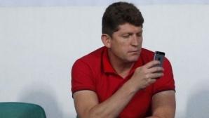 Шеф на ЦСКА-София: Трябваше да бием, ще проведем сериозни разговори с играчи и треньори
