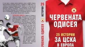 На пазара излиза книга за геройствата на ЦСКА в Европа