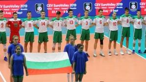 Полуфинал №1 на Евро 2019: България - Полша U17 - пряко по БНТ 3! Гледайте мача ТУК!
