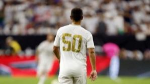 Азар дебютира с номер… 50